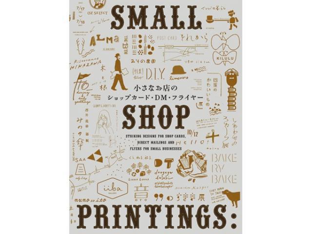 画像: デザイナー、これからお店を始める人、紙好きの人必見!個性が光る「小さなお店のショップカード・DM・フライヤー」