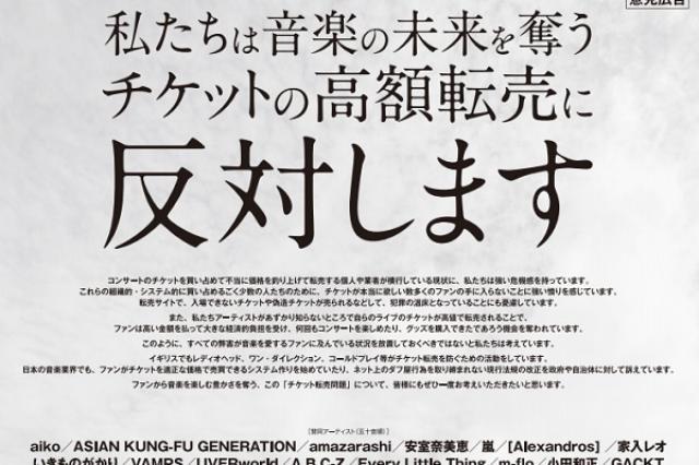 画像1: 音楽関係団体やアーティストらが「チケットの高額転売防止」を求める共同声明を発表し、注目を集めている。 音楽団体やミュージシャンらが共同で訴え 日本音楽制作者連盟と日本音楽事業者協会、コンサートプロモーターズ協会、コンピュータ・チケッティング協議会は22日、「チケットの高額転売に反対します」という共同声明を発表。 賛同者として「嵐」や「Mr.Children」、「中島みゆき」ら大勢のアーティストや、「ROCK IN JAPAN FESTIVAL」「FUJI ROCK FESTIVAL」など複数のイベント名が記載されている。 「転売」が社会問題に 人気アーティストのコンサートチケット等を定価より不当に高い金額で売る「転売」の横行が社会問 [...] irorio.jp