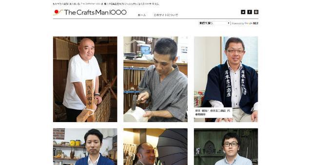 """画像1: 日本のものづくり・地場産業のブランドづくりをサポートする""""リアルジャパンプロジェクト""""が、伝統工芸の職人やプロフェッショナルに会えるサイト『The CraftsMan 1000』をオープンさせた。 日本は""""ものづくりの達人""""の宝庫 『The CraftsMan 1000』は、伝統工芸や地場産業など""""ものづくり""""を知るキッカケをつくるために生まれたサイトなのだという。 工芸品や地場産品など、昔から""""ものづくり""""を支えているのは、継承された技術と関わる人たちの熱い想い。 特に日本には、伝統工芸など高度な技を受け継ぐ匠の技が多く存在しており、世界中の注目を集めていることはよく知られていること。 とはいえ、その道の匠と、そう知り合うキッカ [...] irorio.jp"""