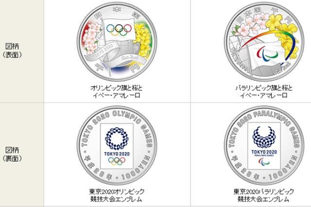 画像1: 2020年東京オリンピック・パラリンピック記念貨幣のデザインが発表された。 財務省がデザインを発表 財務省は24日、「リオから東京への引継ぎ」をテーマとする2020年東京オリンピック・パラリンピック記念1000円貨幣のデザインを発表した。 9月頃からの申込み受付を予定しているという。 日本初の「両面カラーコイン」 日本発となる両面カラーコインで、デザインは2種類。 日本とブラジル両国旗の配色を基調にした色彩を背景に、両国を代表する花を世界地図とリボンと共にデザインした「オリンピック旗と桜とイペー・アマレーロ」に。 日本とブラジルを代表する花と世界地図、両国国旗の配色を基調にリオから東京への引継ぎを現したラインと共に構成した「パラリン [...] irorio.jp