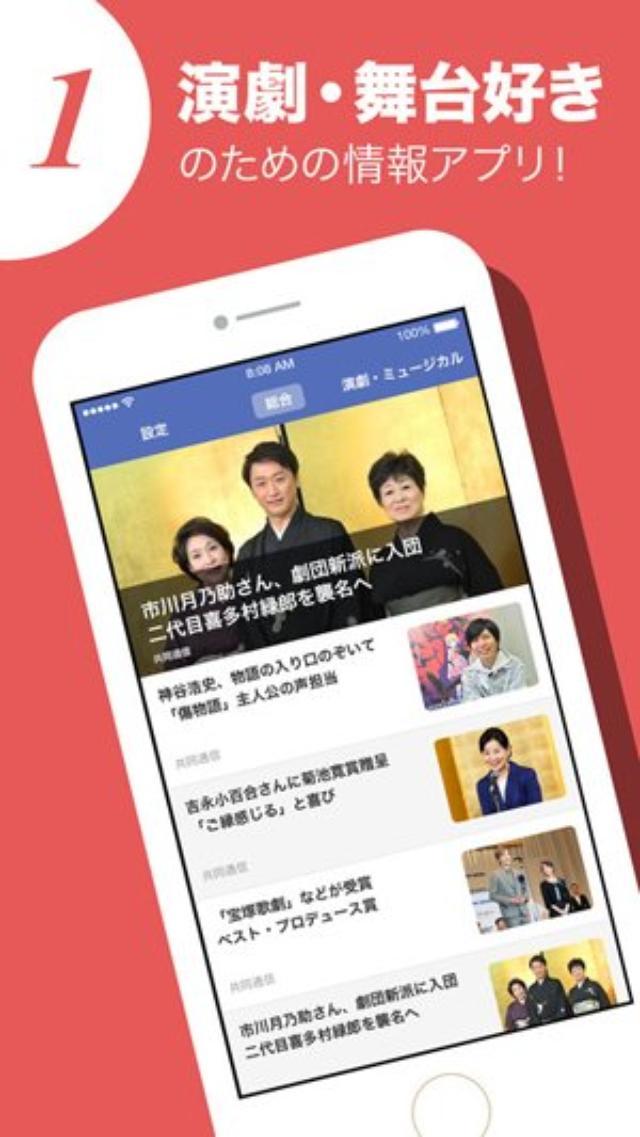 画像: 歌舞伎情報もゲット!演劇ファン必見の舞台情報専門ニュースアプリ『劇マガ!』
