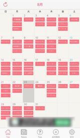 画像: おトクな生活が送れる☆ 毎日チェックしたい、超便利な『バリューカレンダー』!