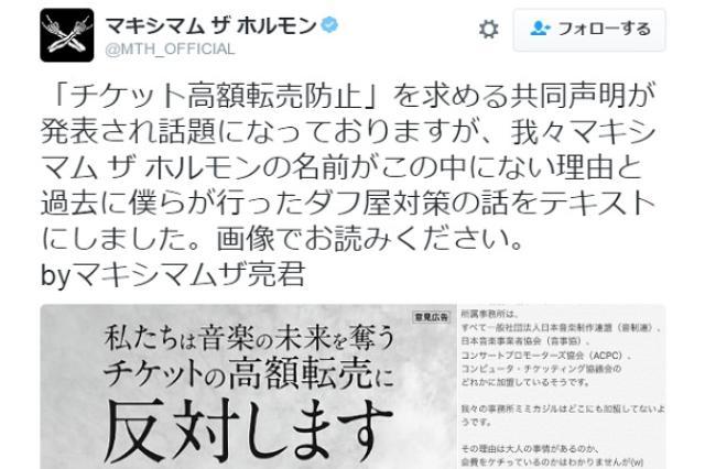 画像1: 8月23日に音楽業界4団体が『チケット高額転売』に反対する共同声明を発表しました。 これを受け、ロックバンド・マキシマム ザ ホルモンのメンバー、マキシマムザ亮君 (歌と6弦と弟)のツイートが話題になっています。 共同声明の中にバンド名がない理由 マキシマムザ亮君は、公式Twitter(@MTH_OFFICIAL)で『チケット高額転売』に反対する共同声明の中にバンド名がない理由について言及。 「チケット高額転売防止」を求める共同声明が発表され話題になっておりますが、我々マキシマム ザ ホルモンの名前がこの中にない理由と過去に僕らが行ったダフ屋対策の話をテキストにしました。画像でお読みください。 byマキシマムザ亮君 pic.twit [...] irorio.jp