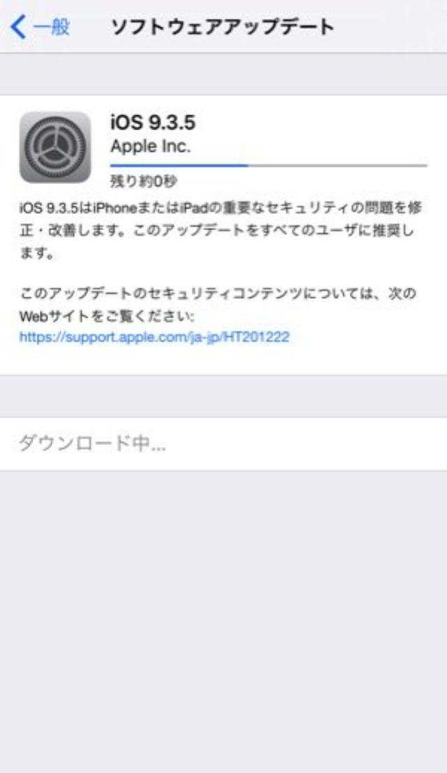 画像: Apple、iOS 9.3.5の提供を開始!重大なセキュリティの問題を修正