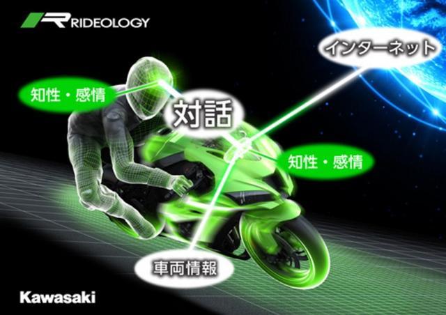 画像1: 「人格を持つバイク」の開発が進められている。 バイクに個性を持った人格を 川崎重工は25日、人工知能を含むICT技術を活用し、ライダーと共に成長する「人格を持つモーターサイクル」の開発に着手したことを発表した。 単なる移動手段ではなく、ライダーが操る喜びを味わうためのマシンとして、その思想をさらに高いレベルで実現するために、バイクそれぞれに個性を持った人格を与える取組みに注目したという。 言語で意思疎通など 発表によると、開発するバイクは次のような機能を有する。 ライダーの言葉から意思や感情を感じ取り、言語を通じて意思疎通 膨大なデータからライダーに情報提供 AIの指示でライダーの経験やスキル、スタイルに応じたマシンセッティング コ [...] irorio.jp