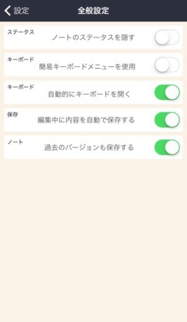 画像: カスタマイズOK!片手でスイスイ使える『おとなのメモ帳』アプリが超便利!