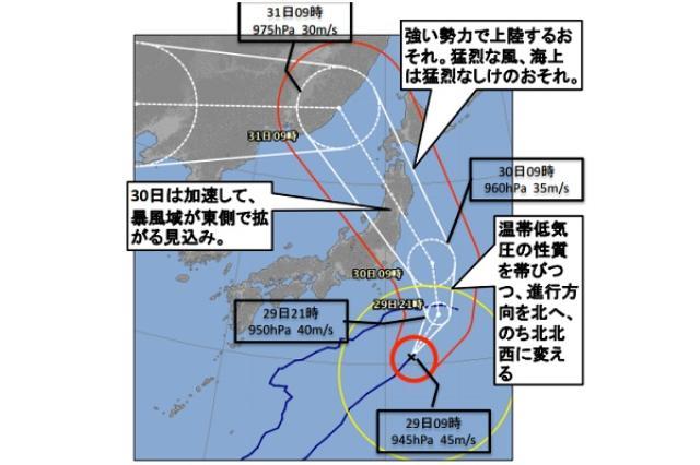 画像1: 非常に強い「台風10号」が接近しており、警戒が強まっている。 30日午後に接近・上陸のおそれ 大型で非常に強い「台風10号」が30日午後にかけて、北日本や関東地方に接近し上陸する恐れとなっている。 中心気圧945hPa、最大瞬間風速60メートルの非常に強い台風だ。 気象庁が「見通し」を発表 台風10号の接近を受けて気象庁は29日、「今後の見通し」を発表。 台風接近前から北日本と東日本の広い範囲で激しい雨が降り、台風接近・通過時には北日本や関東を中心に非常に強い風が吹く見込み。 東日本では30日に、北日本では30日から31日にかけて、1時間に50ミリ以上の非常に激しい雨に。東北地方では30日までの最大瞬間風速は50メートルと予想されて [...] irorio.jp