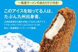 画像1: 「ブラックモンブラン」が一風堂とコラボし、国内89店舗で発売されることになり喜びが広がっている。 国内89店舗で発売スタート 佐賀県のアイスメーカー「竹下製菓」は1日、一風堂とコラボして「ブラックモンブラン」と「ミルクック」を日本国内の89店舗で発売すると発表した。 一風堂の九州出身社員の強い希望で実現したという。 ラーメン+100円 一部販売対象外店舗を除く、日本国内の「一風堂」など89店舗で、ラーメンを注文した人に100円で販売。 100円のキャンペーン価格は9月30日までだが、販売は期間限定ではない。 「餃子」や「半熟卵」が当たるくじ付き 一風堂で販売される「ブラックモンブラン」と「ミルクック」は、ラーメン「白丸元味」やトッピ [...] irorio.jp