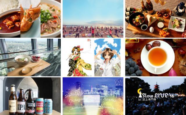 画像: 今週末のおすすめ東京イベント10選(9月3日~4日)