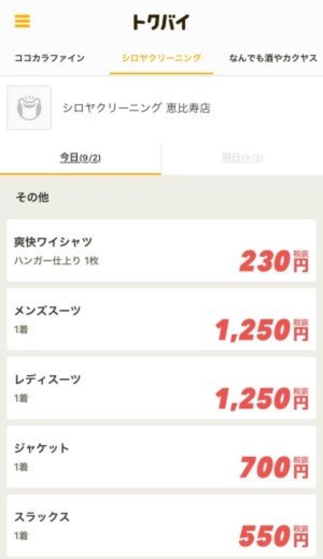 画像: 特売情報を見逃さない!クックパッドリリースのお得情報アプリ『トクバイ』の完成度の高さ