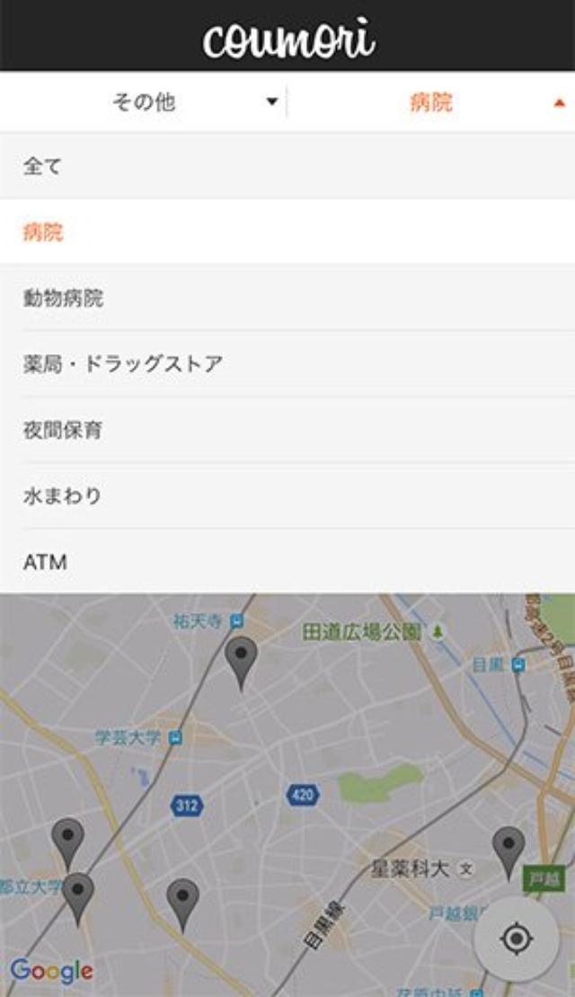 画像: 終電を逃しても有意義に過ごそう❤ 真夜中の急病にも役立つナイトライフアプリ『COUMORI』