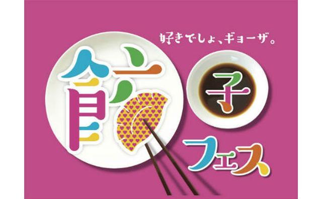 """画像: 「おいしい~♡」をみんなでシェア!初開催""""餃子フェス""""が楽しそう♪"""