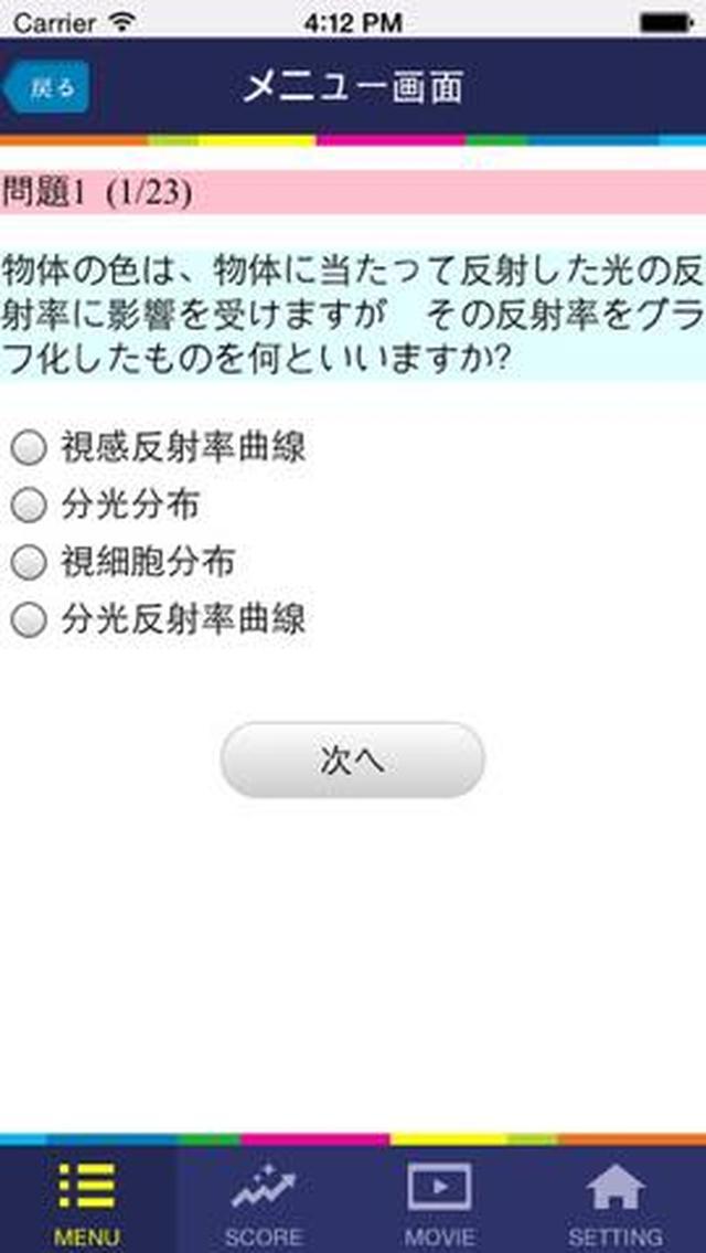 画像: 【今日の無料アプリ】120円→無料♪iPhoneの中を視覚化!「System Activity Monitor」他、2本を紹介!