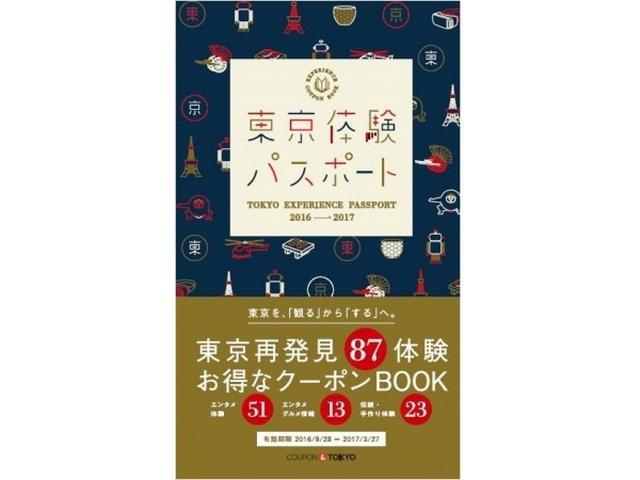 画像: 大ベストセラー「ランチパスポート」の体験版、東京の魅力を楽しみ尽くすクーポンBOOKが9月28日創刊!