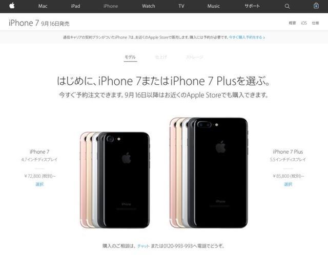 画像1: カメラ機能の向上や防水機能対応、また日本市場向けにSuica対応などで品薄状態が続いているiPhone 7シリーズですが、Apple Storeでの受取の現時点の販売状況をまとめてみました。大人気カラーの新色ジェットブラックはApple Storeオンラインでは依然3-5週間待ちですが、店頭受取が可能な店舗も出てきています! The post 【Apple Store受取:9/30更新】iPhone 7の店頭受取状況、新色ジェットブラックは店舗により本日受取可能も?! appeared first on Spotry.me. spotry.me