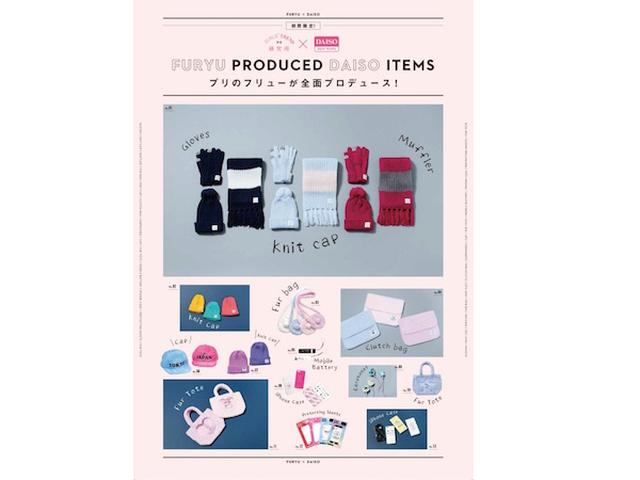 画像: 藤田ニコルも注目♡ ダイソー×フリュー「GIRLS'TREND 研究所」第二弾コラボ商品10月1日(土)より販売開始
