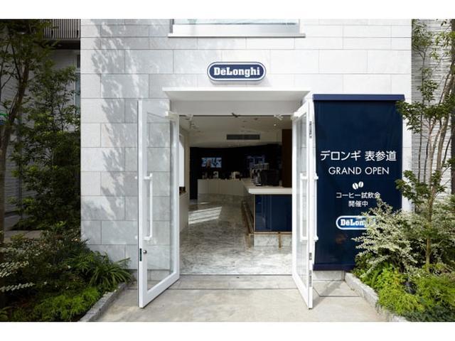 画像: 全自動エスプレッソマシンを体験!デロンギ・ジャパン初の直営店!「デロンギ 表参道」オープン