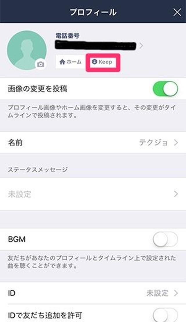 画像: 知っておくと何かと便利☆ LINEを使ったQRコードの読み取り方!