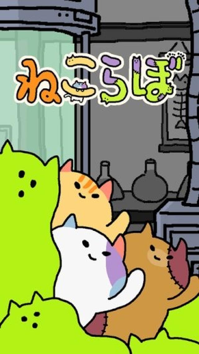 画像: ゆる×可愛いにキュン♪ 猫っぽい謎生物を生み出していくマッチ3パズル『ねこらぼ』