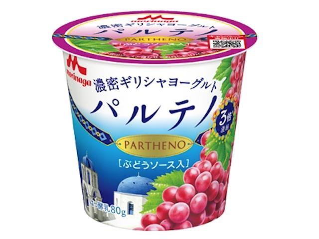 画像: 森永「濃密ギリシャヨーグルト パルテノ」から秋にぴったりのぶどうソース入りが10月4日より新発売