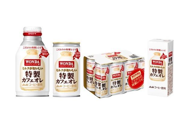 画像: 厳選素材の組み合わせで「特製カフェオレ」が、さらにミルクが美味しくなって新登場!