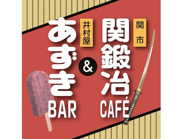 画像: 井村屋「あずきバー」の限定メニューを提供!関市『関鍛冶CAFÉ&あずきBAR in 刃物まつり』出店決定