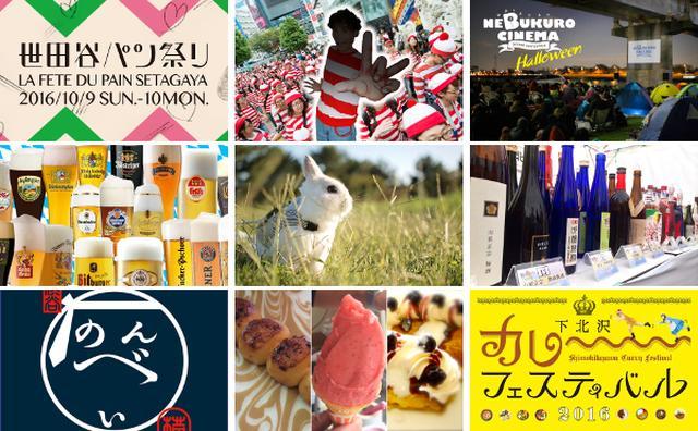画像: 今週末のおすすめ東京イベント10選(10月8日~10日)