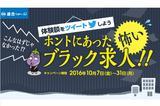 画像1: 「ブラック求人の経験談をつぶやいて!」という呼びかけに、反響が続々とよせられている。 日本労働組合総連合会が募集 働く人の雇用と暮らしを守る取り組みを進めている日本労働組合総連合会(連合)が、「ブラック求人の経験談をつぶやいて!」と呼び掛けるtwitterキャンペーンを行っている。 集めたみんなの声を、今月から本格化する求人に関する法律を見直すための議論に届けるためだ。 ブラック求人が問題に 近年、求人情報と実際の労働条件が異なる、いわゆる「ブラック求人」に関するトラブルが多発している。 厚生労働省によると、ハローワークの求人票の内容と実際の労働条件が異なっていたという申し出や苦情が2015年度に1万937件あったという。 「賃金」 [...] irorio.jp