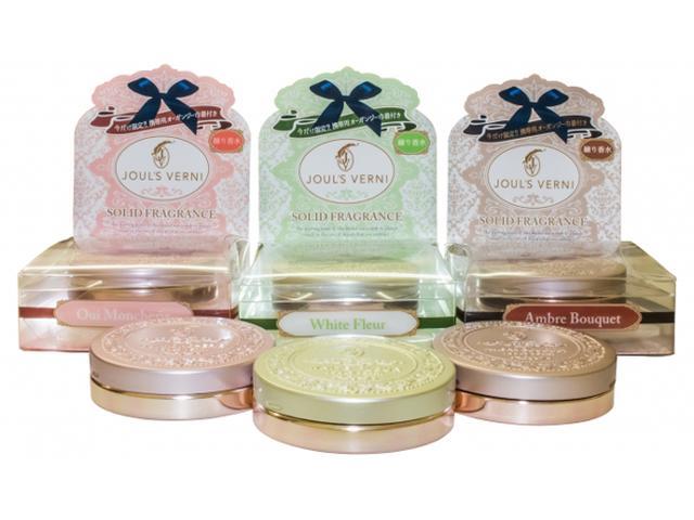 画像: 自分だけのオトナ可愛い練り香水!3種類の香調で登場