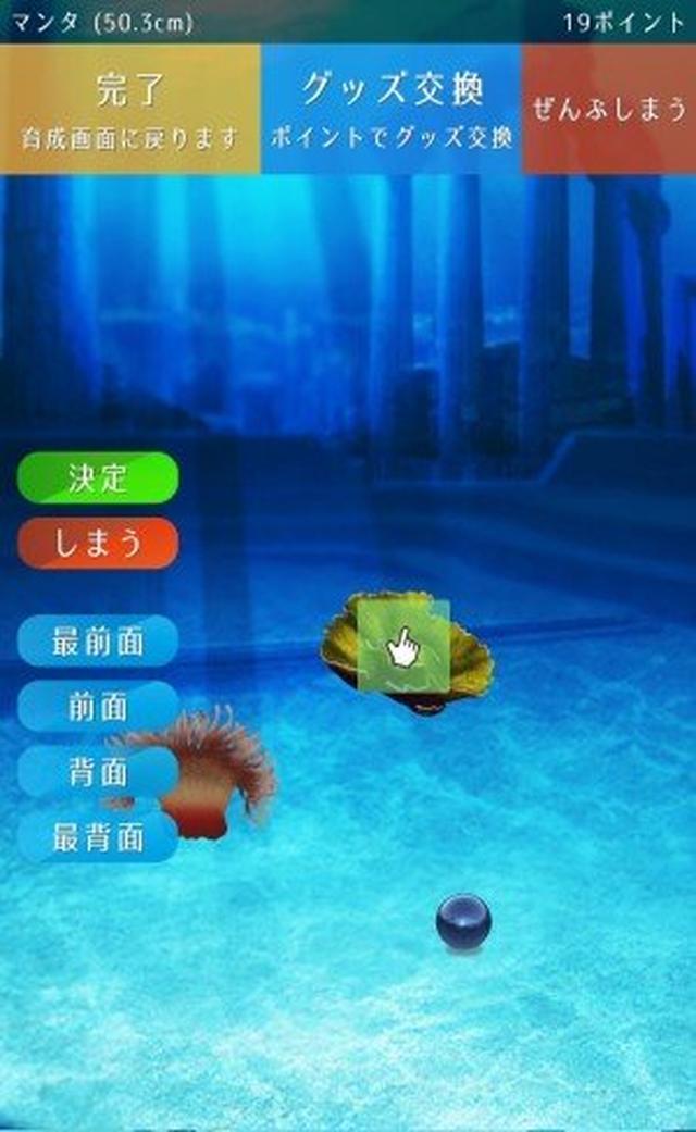 画像: 観てるだけで癒される♪水槽をデコレーションしつつマンタを育成できるゲーム