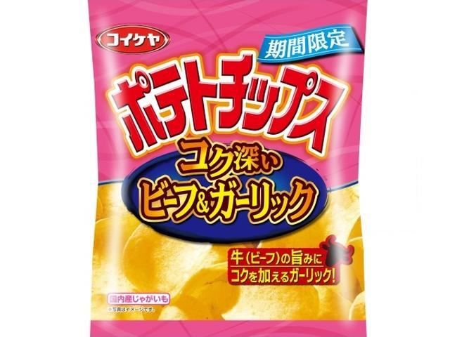 画像: コイケヤ伝統の「ガーリック味」がコンビニ限定新発売