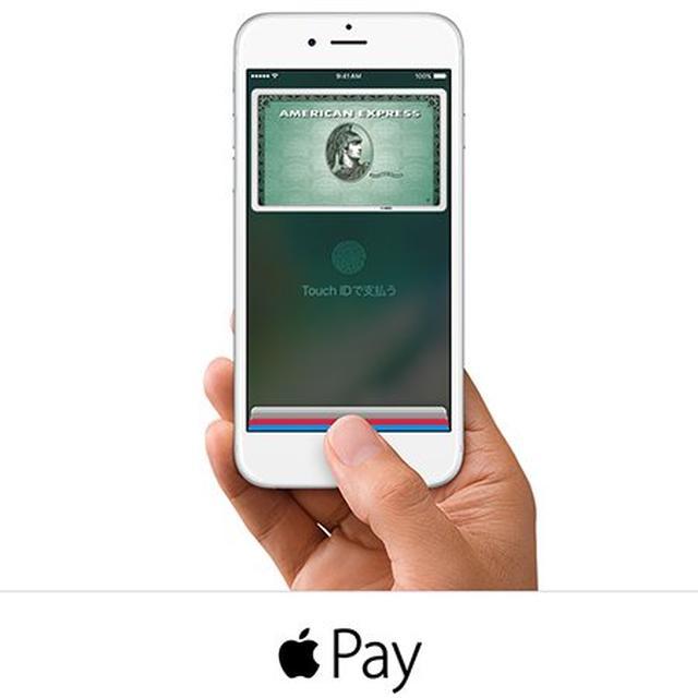 画像: Apple Payが提供開始!クレカ、Suicaを登録する前に確認してほしい4つの注意点
