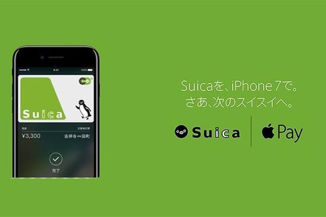 画像: 既存のSuicaカードがなくても大丈夫!SuicaアプリでApple Payで使える新規カードを発行できる♪