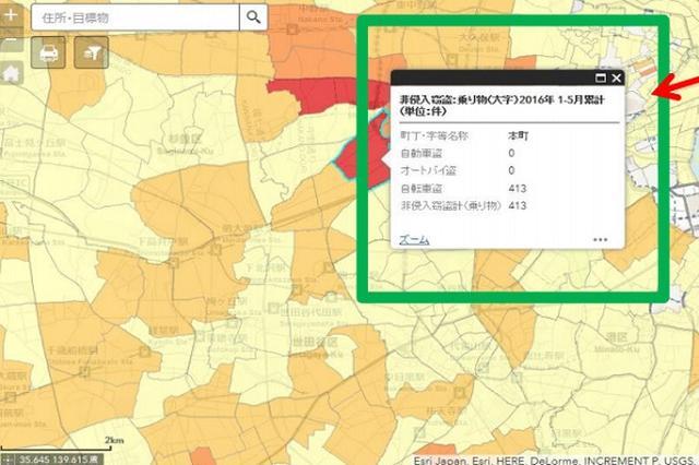 画像1: 東京都が自治体として初めて、地理情報システムによる防犯情報を発信した。 東京都の防犯サイトがリニューアル 東京都は24日、防犯ポータルサイト「大東京防犯ネットワーク」をリニューアルしたと発表。 本日、大東京防犯ネットワークをリニューアルしました!!Web-GIS(地理情報システム)を導入し、地域の犯罪・防犯情報や、都や区市町村の施策の実施状況などを6つのマップでわかりやすく発信しています。ぜひ一度ご覧ください! https://t.co/Jy8mPQjmUd — 大東京防犯ネットワーク (@tokyo_bouhan) 2016年10月24日 GIS(地理情報システム)による防犯情報等の発信は海外では既に行われているが、日本の自治体では [...] irorio.jp