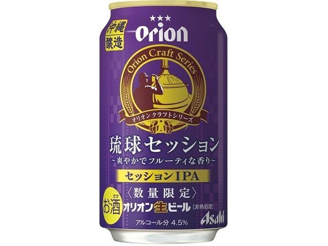 画像: 沖縄らしいデザイン!オリオンビールから新味2種発売
