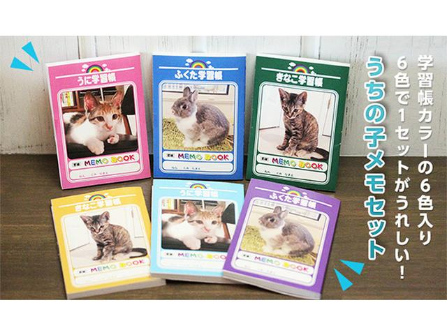 画像: 我が家のペットが表紙を飾る「学習帳メモ」がキュート!