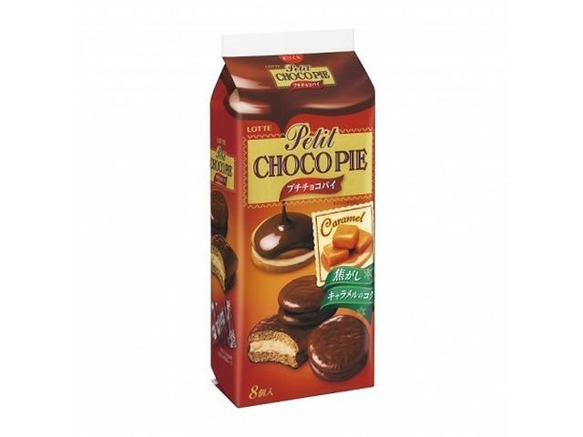 画像: 冬ならではのコク!特別な「チョコパイ」3種新発売