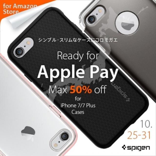 画像1: スリムなケースから頑丈なものまで、数多くのiPhone向けケースを提供するSpigenですが、Apple Payの国内対応にあわせて「Apple Pay対応記念セール」を開催中!iPhone 7やiPhone 7 Plus向けケースが最大50%オフで購入可能なこのキャンペーン、今すぐチェック! The post Spigen、Apple Payの国内対応に合わせ「Apple Pay対応記念セール」をAmazonストアで開催!iPhone 7向けケースが最大50%とのこと appeared first on Spotry.me. spotry.me