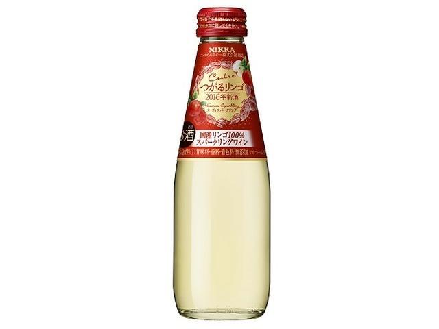 画像: 今年収穫!リンゴ100%スパークリングワイン限定発売