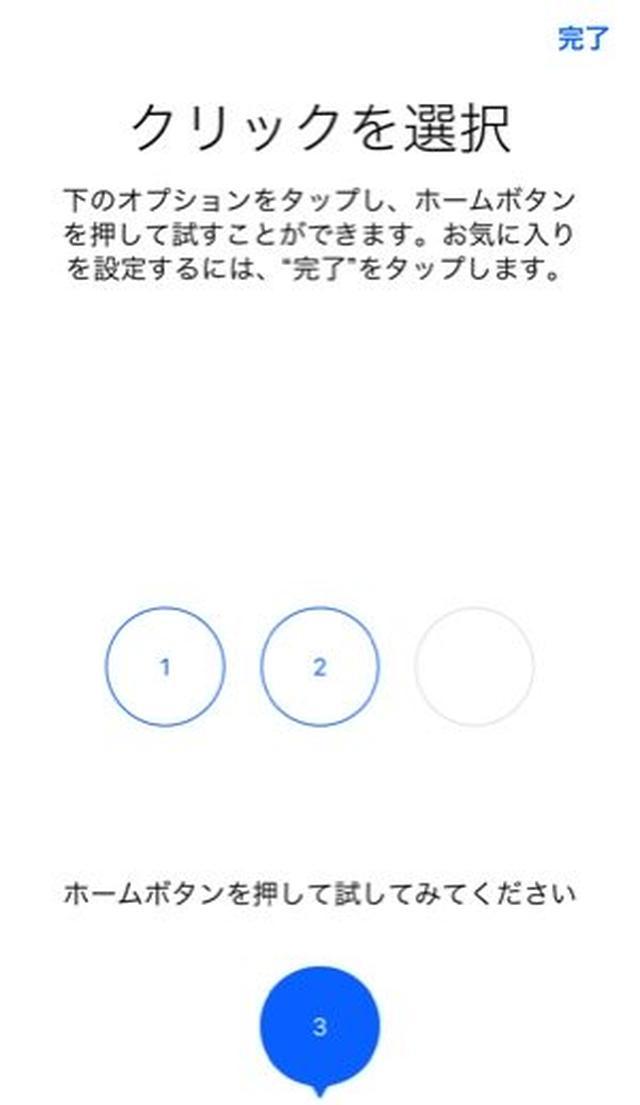 画像: 【iOS 10】iPhone 7/7 Plusで、画面の操作時に振動する機能をオフにする