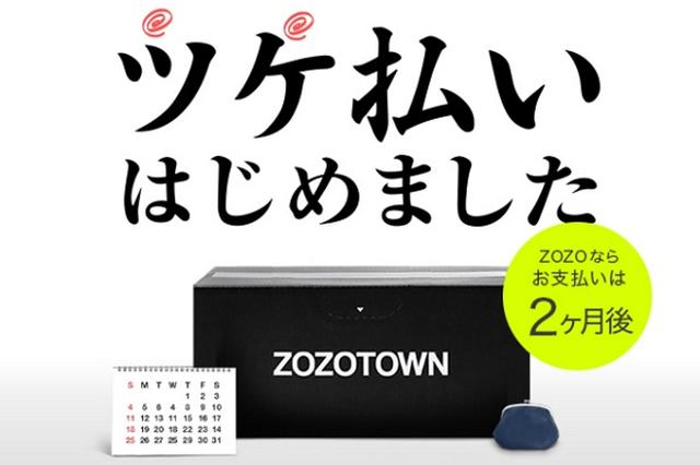 """画像1: ZOZOTOWNで「ツケ払い」ができるようになった。 注文から2ヶ月以内に払えばいい ファッション通販サイト「ZOZOTOWN」を運営するスタートトゥディは1日、11月1日から「ツケ払い」を始めると発表した。 お支払いは、 2ヵ月後でOKですよ~! 今日から"""" ツケ払い """"はじめました。 ▼詳しくはコチラをチェック [ https://t.co/LrcWYG0L4F ] https://t.co/c5MzUESYlm — ZOZOTOWN (@zozojp) 2016年11月1日 支払いを商品注文から最大2ヶ月後まで延ばすことができる。 商品到着後に「銀行」か「コンビニ」払い ツケ払いの対象となるのは、予約商品とギフトラッピングサービ [...] irorio.jp"""