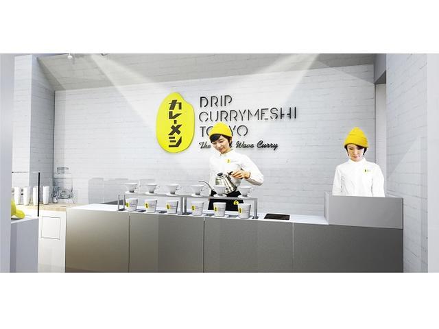 画像: 世界初!ドリップしてつくるカレー店が渋谷駅に登場