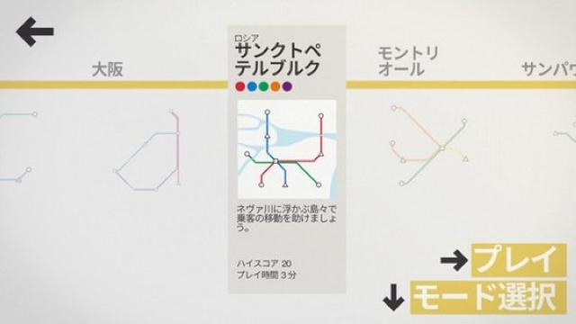 画像: 人々の快適な移動のために地下鉄網を築こう!ミニマルで奥が深いシミュレーション『Mini Metro』