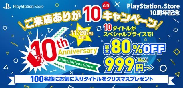 画像1: 2006年11月11日にPlayStation®3の誕生と同時にスタートしたPlayStation®Storeは、今年で開店10周年を迎える中、今回人気の10タイトルを最大80%OFFのスペシャルプライスで限定配信中。キャンペーンは11月20日(日)23:59までとなっており、気になるタイトルを今すぐ購入&ダウンロードしよう! The post PlayStation Store10周年記念、「ご来店ありが10キャンペーン」は明日11/20日まで!このチャンスを見逃すな appeared first on Spotry.me. spotry.me