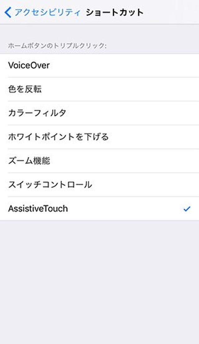 画像: iPhone 7/7 PlusではAssistiveTouchが欠かせない。オススメのカスタマイズ3選と必須設定!