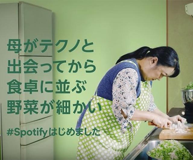 画像: 「母のテクノ編」「部長のメタル編」がSNSで話題!音楽配信サービス「Spotify」のCMが中毒性抜群