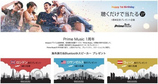 画像1: Amazonが日本でもローンチした、音楽聴き放題サービス「Prime Music」の開始1周年を記念して、ロンドンやロサンゼルス、またはウィーンへの海外旅行やBoseやJBLのBluetoothスピーカーがプレゼントされるという豪華企画を開催中! The post Amazon Prime会員必見!Prime Musicを聴くだけで当たるプレゼント企画を開催中! appeared first on Spotry.me. spotry.me