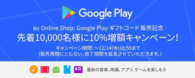 画像1: KDDI、沖縄セルラーが、2016年11月7日よりauショップにて「Google Play ギフトカード」、11月8日よりau Online Shopにて「Google Play ギフトコード」の取り扱いを開始することに際し、au Online Shopでは2016年11月11日17時より、先着10,000名に購入金額の10%分をプレゼントする「10%増量キャンペーン」を実施中! The post auユーザー必見!今ならGoogle Playギフトコードが10%増量キャンペーン中! appeared first on Spotry.me. spotry.me