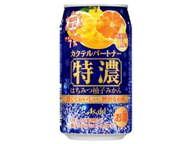 画像: 「カクテルパートナー」に濃厚なはちみつ柚子みかん味