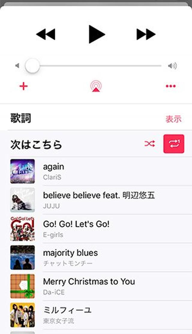 画像: 【iOS 10】Apple Musicで曲をシャッフル・リピートする方法
